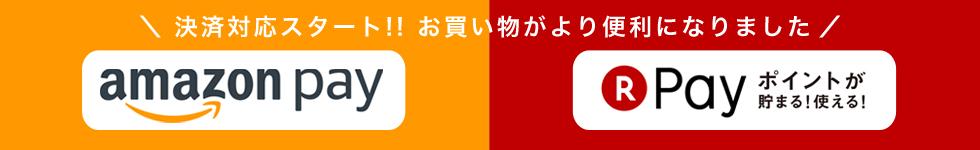 楽天ペイ&Amazonペイメント